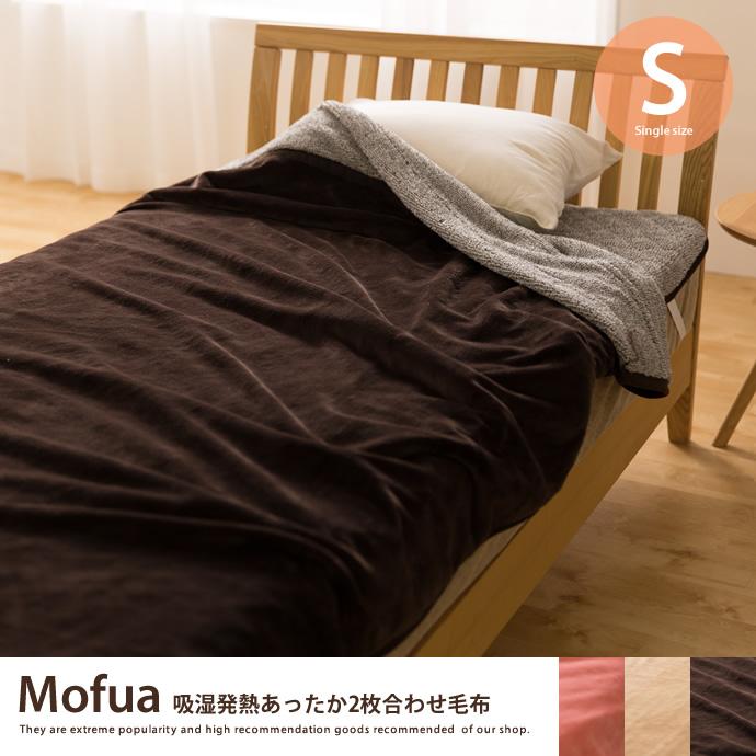 【【シングル】 Mofua 吸湿発熱あったか2枚合わせ毛布.【シングル】 毛布 ブランケット 掛布団 布団 マイクロファイバー 抗菌 防臭 吸湿 ブランケット