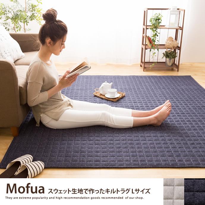 【Mofua スウェット生地で作ったキルトラグ Lサイズ.Mofua スウェット生地で作ったキルトラグ Lサイズ ラグマット ラグ マット スウェット ラグマット