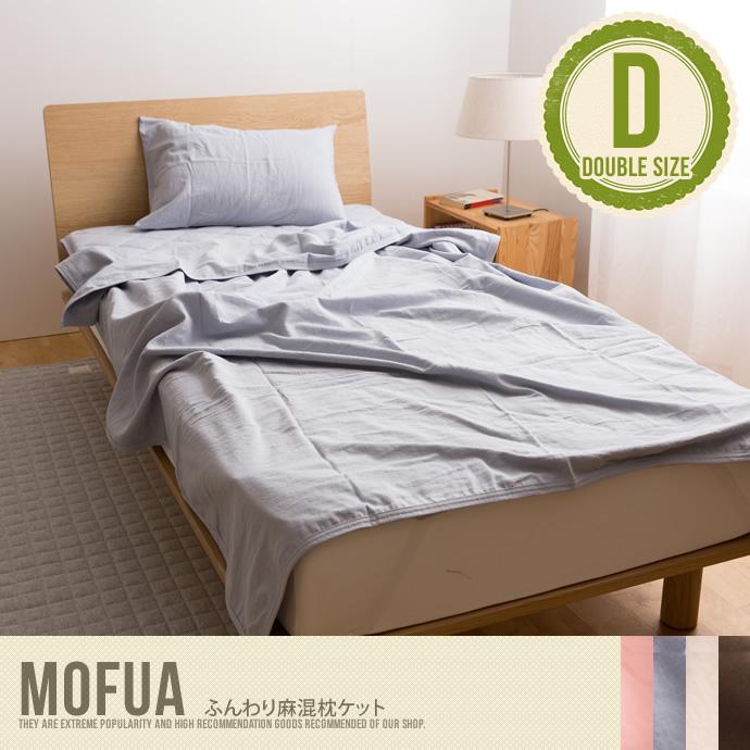 【ダブル】 Mofua ふんわり麻混ケット