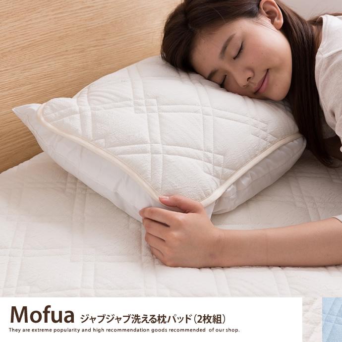 【枕カバー】Mofua ジャブジャブ洗える枕パッド(2枚組) 枕パッド ひんやり まくらパッド 冷感 インテリア>寝具>枕