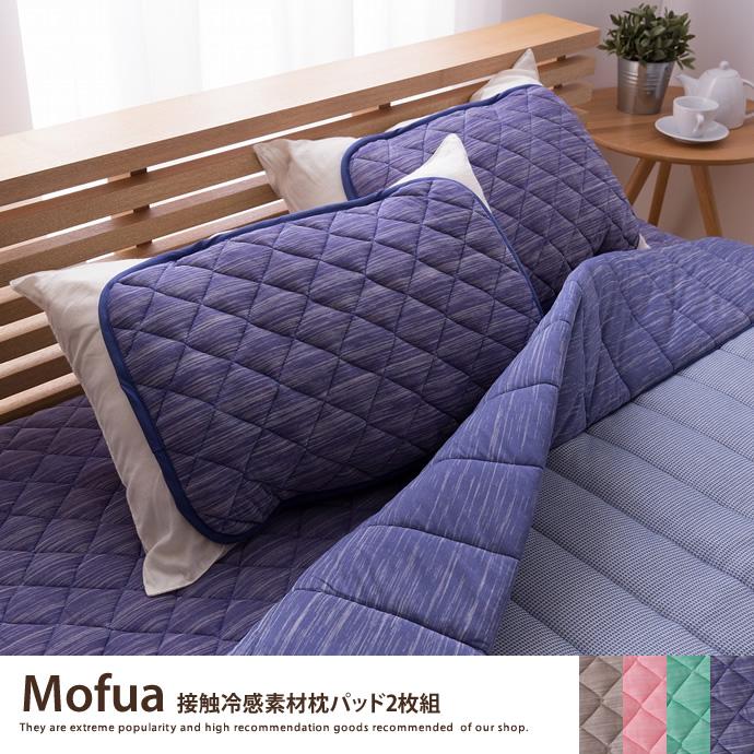 【枕カバー】Mofua 接触冷感素材枕パッド2枚組Mofua 接触冷感素材枕パッド2枚組 枕パッド ひんやり まくらパッド 冷感 涼しい 枕カバー