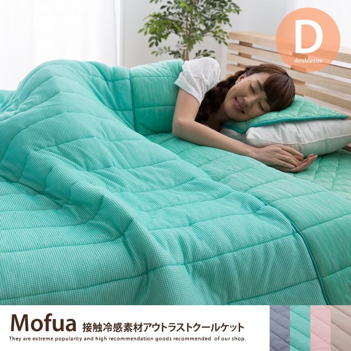 【ブランケット】【ダブル】Mofua 接触冷感素材アウトラストクールケット ダブル ベッド クールケット ブランケット
