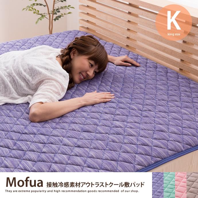 【ベッドシーツ】【キング】Mofua 接触冷感素材アウトラストクール敷パッド【キング】Mofua 接触冷感素材アウトラストクール敷パッド キング ベッド 敷パッド ベッドシーツ