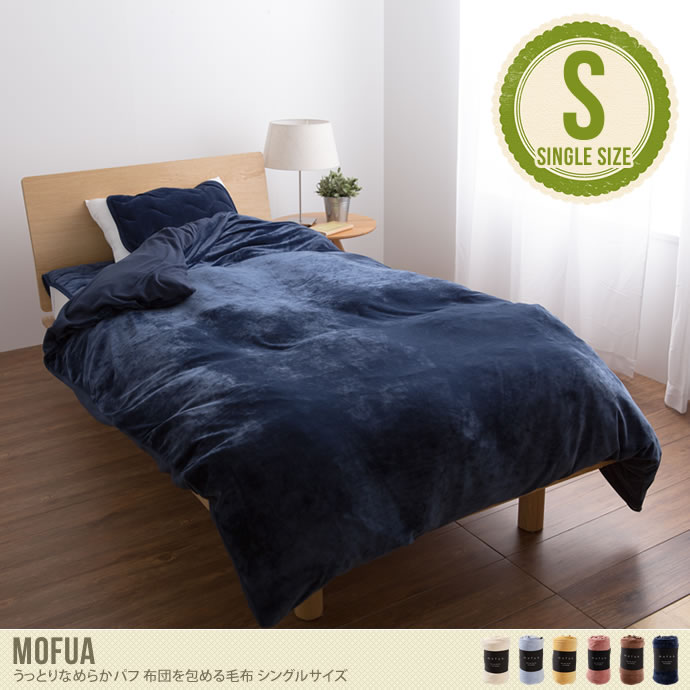 【シングル】Mofua うっとりなめらかパフ 布団を包める毛布