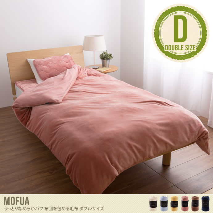 【ダブル】Mofua うっとりなめらかパフ 布団を包める毛布