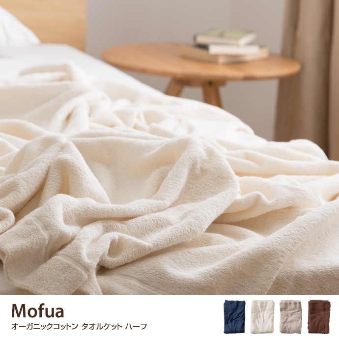 【ブランケット】Mofua オーガニックコットン タオルケット ハーフ タオルケット 綿 100% パイル オーガニックコットン ハーフサイズ 日本製 夏 洗える お昼寝 かわいい インディゴネイビー アイボリー グレージュ ブラウン ブランケット