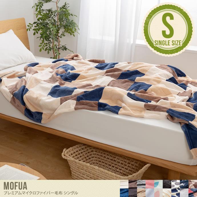 【シングル】肌ざわり抜群プレミアムマイクロファイバー毛布/色・タイプ:20colors Mofua プレミアムマイクロファイバー毛布 シングル