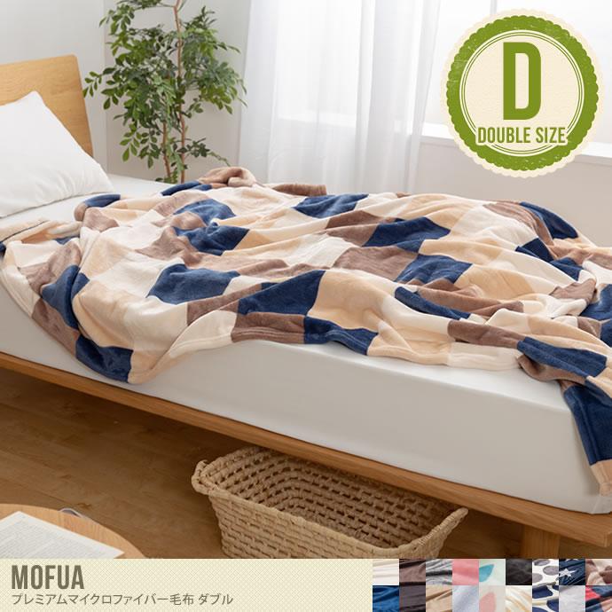 【ダブル】肌ざわり抜群プレミアムマイクロファイバー毛布/色・タイプ:11colors Mofua プレミアムマイクロファイバー毛布 ダブル