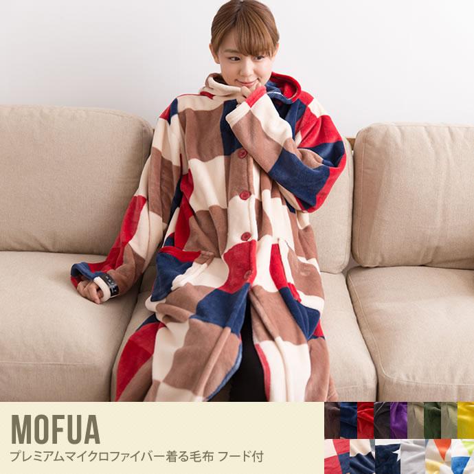 15色から選べるマイクロファイバールームウェア/色・タイプ:ブラウン&ネイビー&レッド&グレー Mofua プレミアムマイクロファイバー着る毛布 フード付