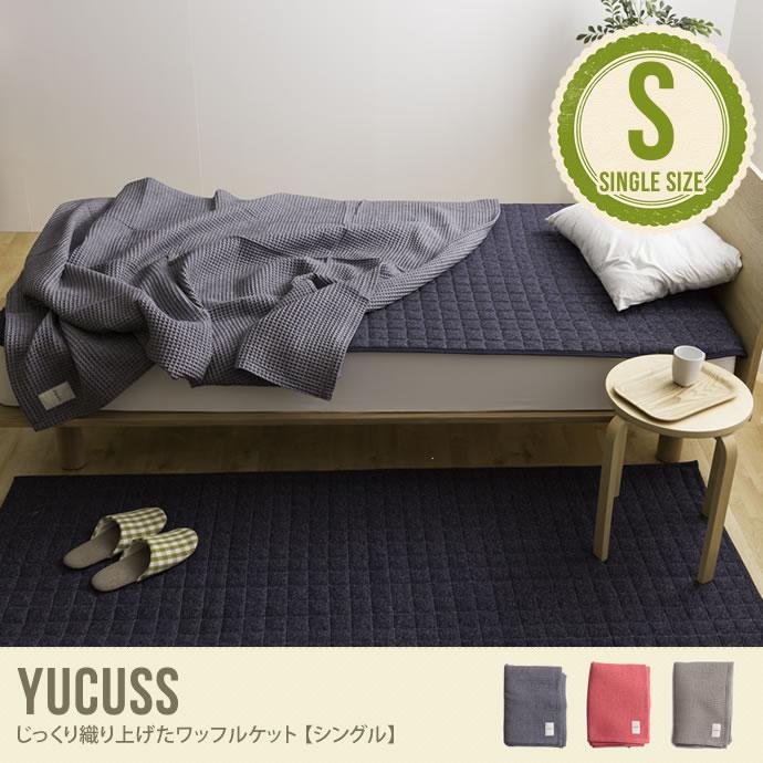 【シングル】 ワッフルケット/色・タイプ:ネイビー&レッド&グレー 【シングル】 Yucuss じっくり織り上げたワッフルケット