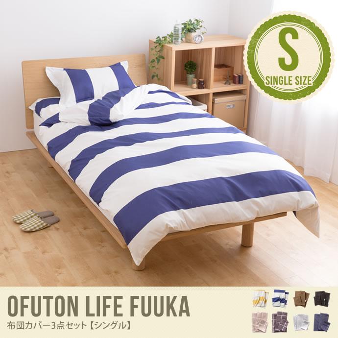 【シングル】 布団カバー3点セット/8color 【シングル】 Ofuton life fuuka 布団カバー3点セット