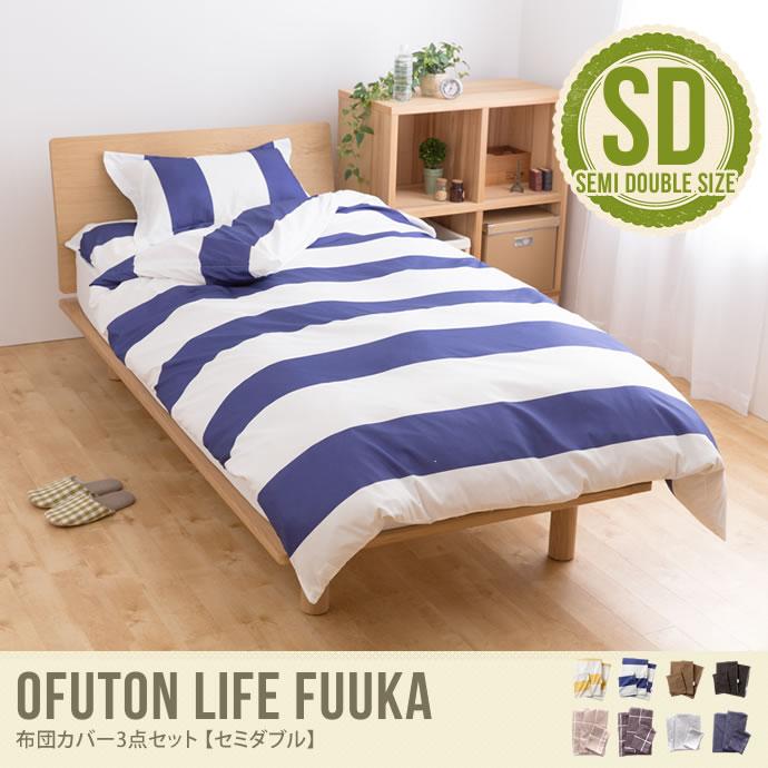 【セミダブル】 布団カバー3点セット/8color 【セミダブル】 Ofuton life fuuka 布団カバー3点セット
