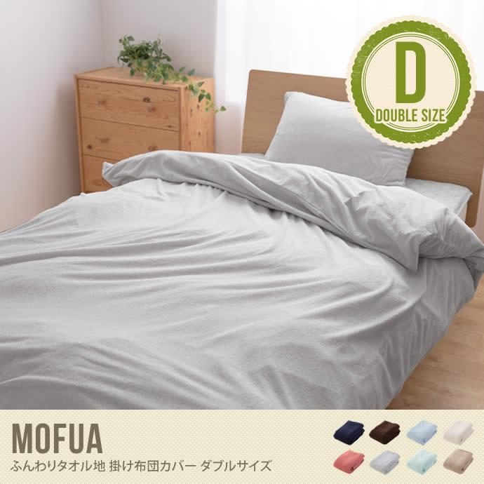 【ダブル】Mofua ふんわりタオル地 掛け布団カバー