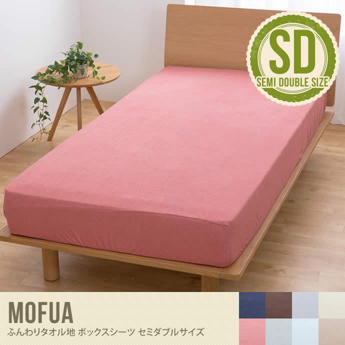 【セミダブル】Mofua ふんわりタオル地ボックスシーツ