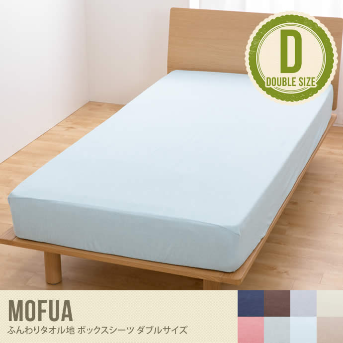 【ダブル】Mofua ふんわりタオル地ボックスシーツ