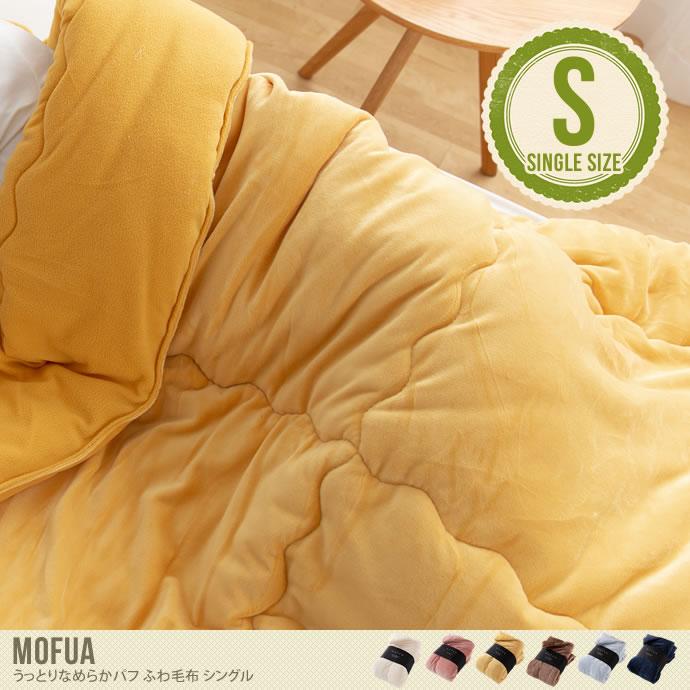 【シングル】Mofua うっとりなめらかパフ ふわ毛布