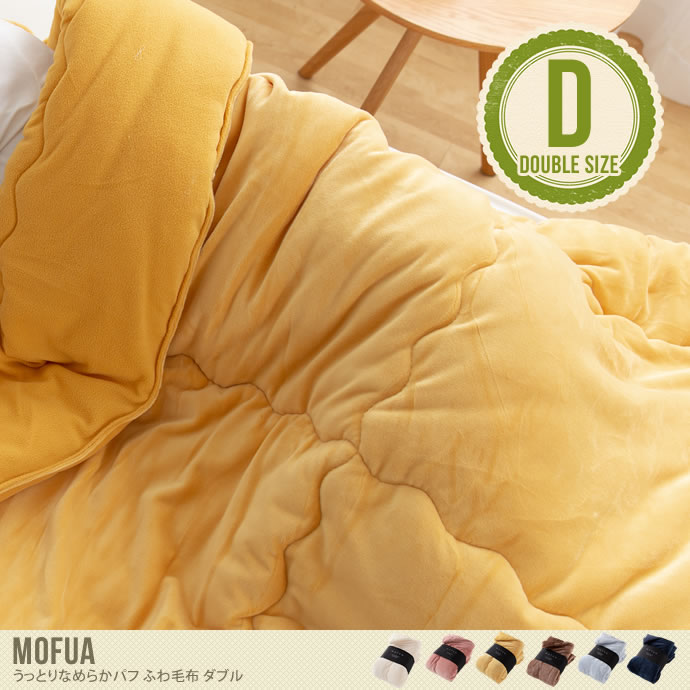 【ダブル】Mofua うっとりなめらかパフ ふわ毛布