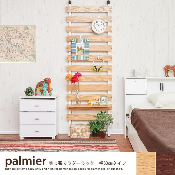 送料無料!【Palmier ラダーラック幅60cm.Palmier ラダーラック 幅60cm 壁面収納 シンプル ナチュラル コンパクト フック付 ラック ナチュラル、ブラウン