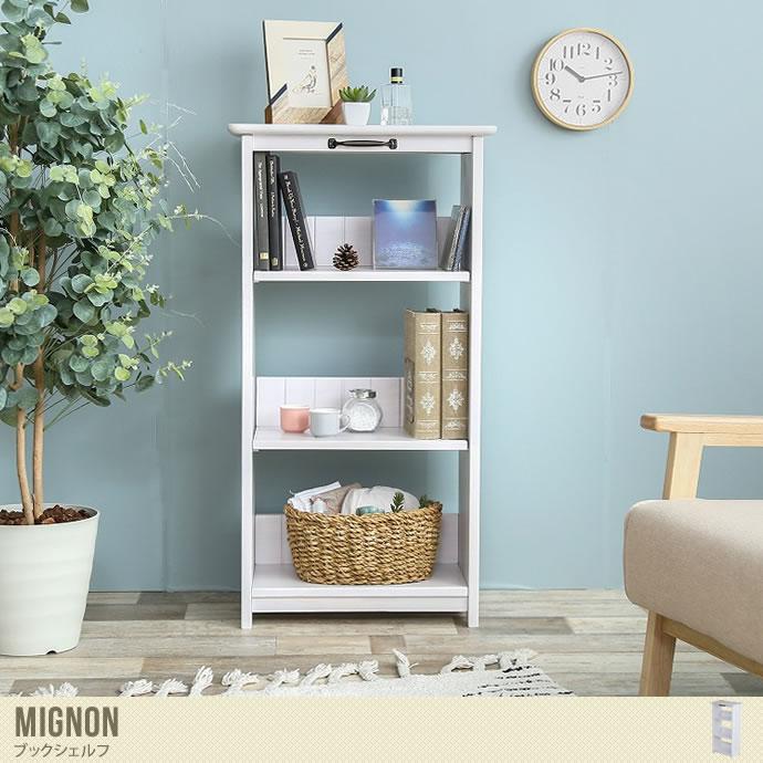 使い勝手抜群のナチュラル風ブックシェルフ/色・タイプ:ホワイト Mignon ブックシェルフ