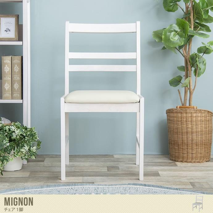 見た目も可愛らしく、座り心地抜群なチェア/色・タイプ:ホワイト Mignon チェア