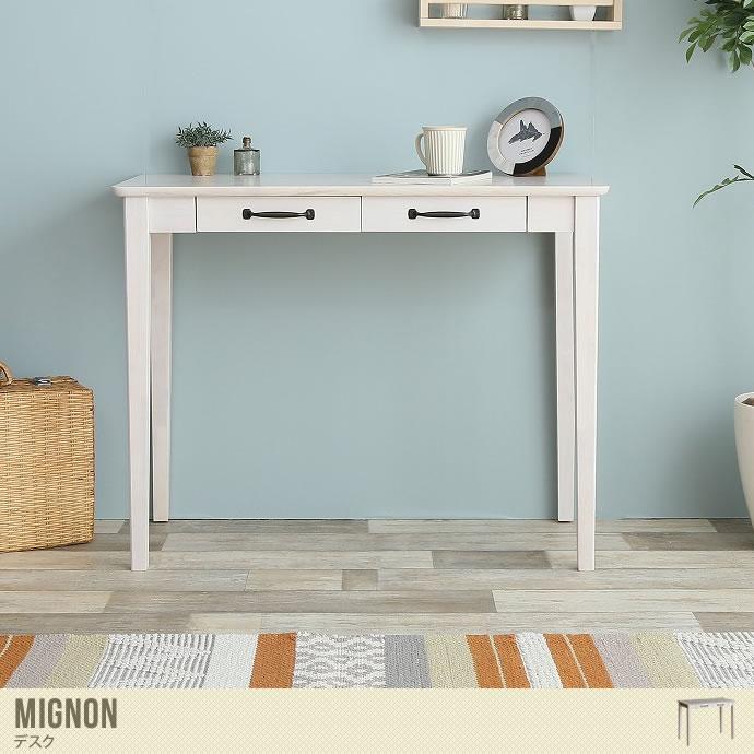 コンパクト設計が魅力的なナチュラルデザインのデスク/色・タイプ:ホワイト Mignon デスク