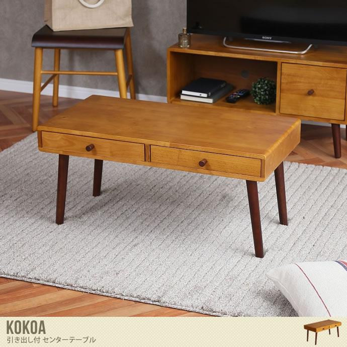 ワンルームのお部屋にも置ける引き出し付センターテーブル/色・タイプ:ブラウン Kokoa 引き出し付センターテーブル