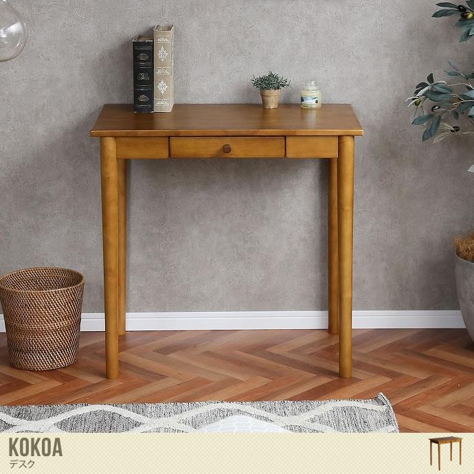 引き出し付のレトロ調なコンパクト設計のデスク/色・タイプ:ブラウン Kokoa デスク
