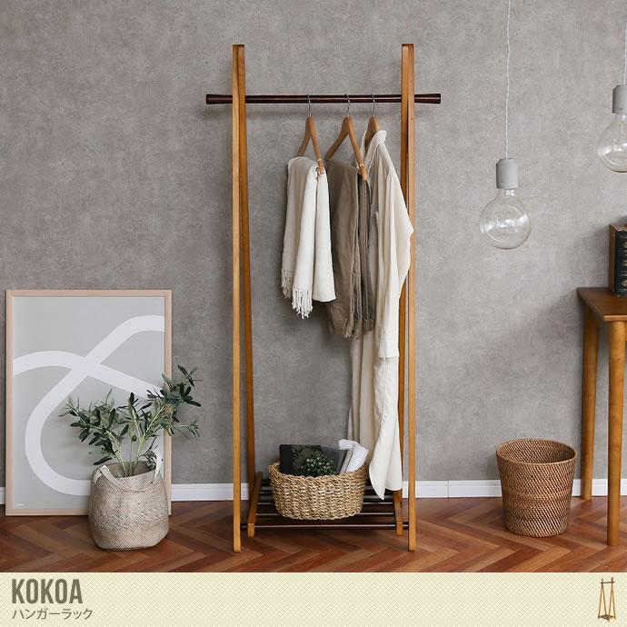 シンプルデザインで使い勝手抜群のハンガーラック/色・タイプ:ブラウン Kokoa ハンガーラック