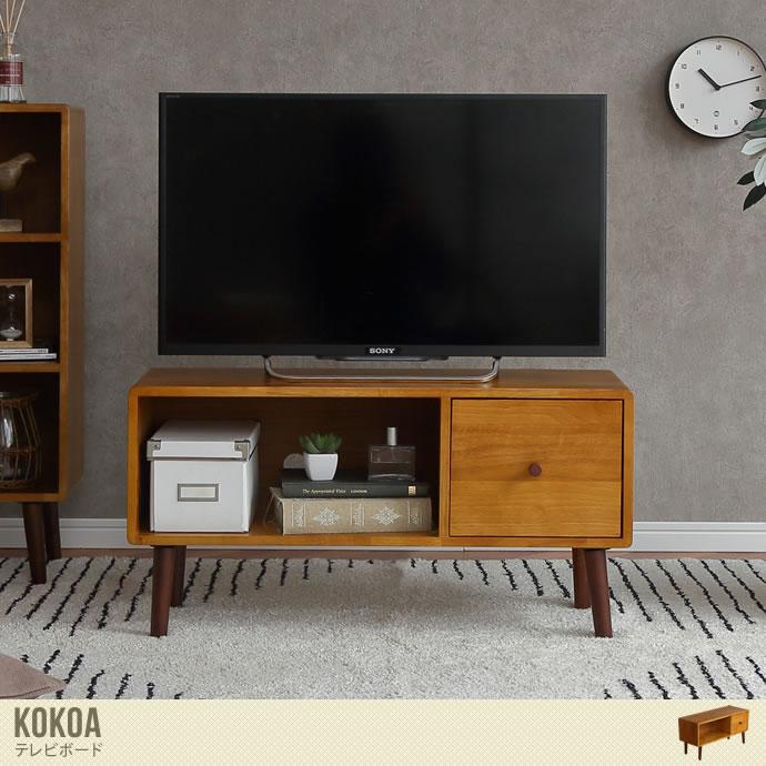 テレビ周りがスッキリと片付くテレビボード/色・タイプ:ブラウン Kokoa テレビボード