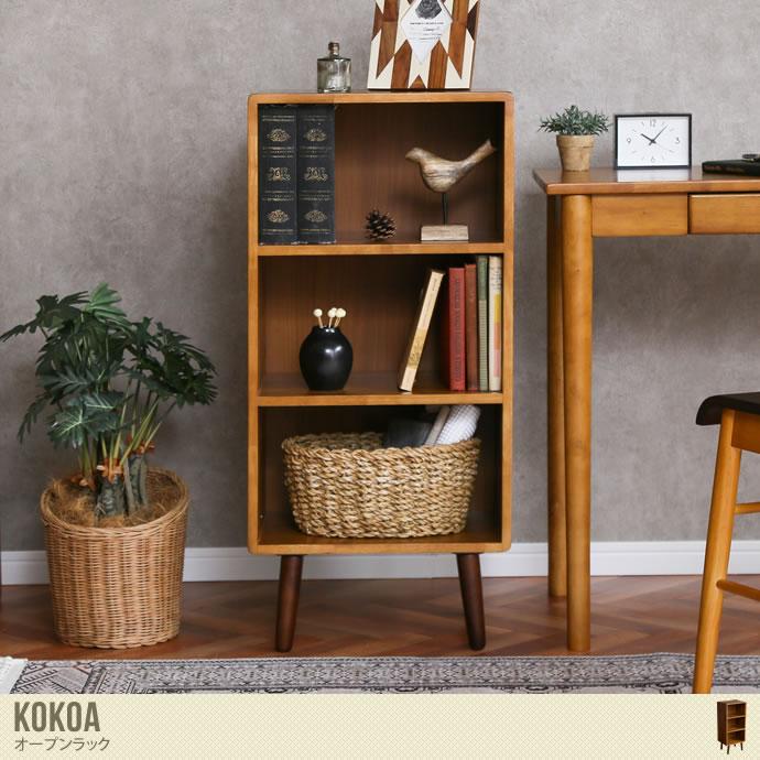 多目的に使えてとても便利なオープンラック/色・タイプ:ブラウン Kokoa オープンラック