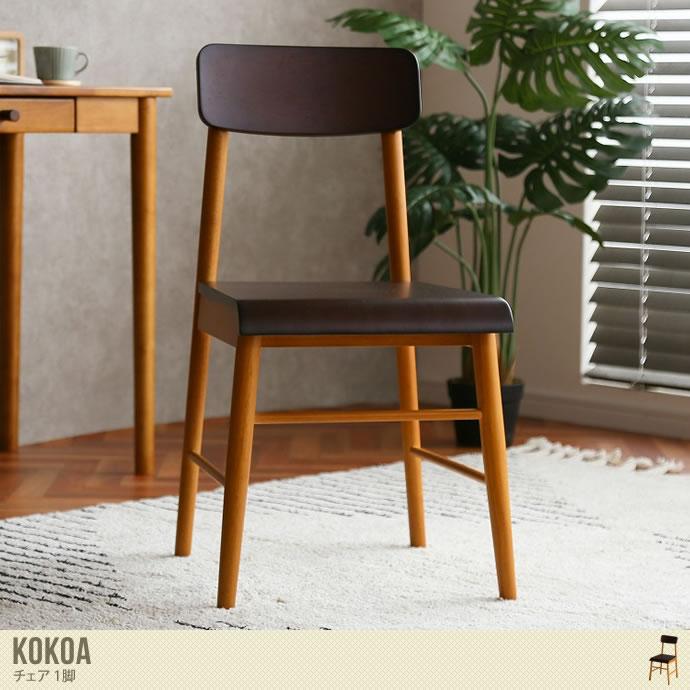 ゆったりと座れる快適さにこだわったチェア/色・タイプ:ブラウン Kokoa チェア