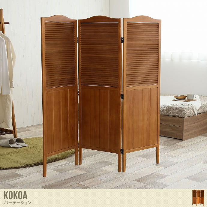 お部屋のアクセントアイテムになるパーテーション/色・タイプ:ブラウン Kokoa パーテーション