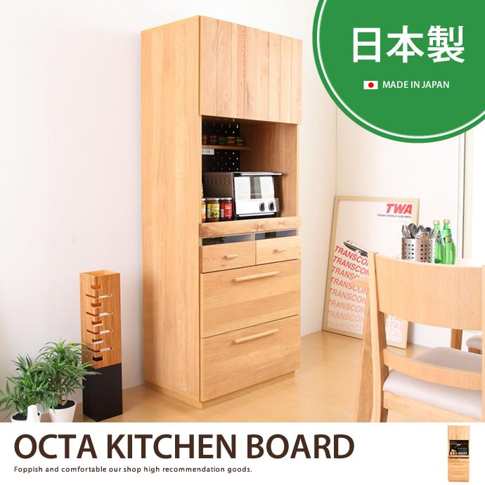 送料無料!【レンジ台】OCTA70KB 食器棚 リーズナブル キッチン収納 天然木 北欧 レンジ台 ナチュラル