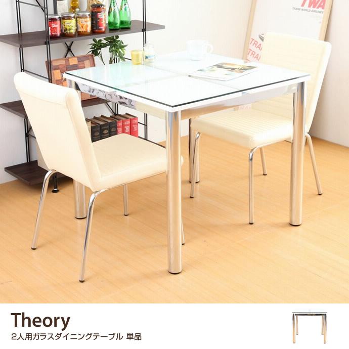 送料無料!【theory ガラステーブル80.ダイニングテーブル 2人用 シンプル ガラス モダン ダイニングテーブル クリア
