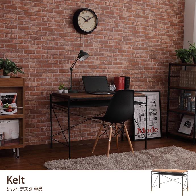 送料無料!【Kelt ケルト デスク.デスク レトロ 幅113.5cm コンパクト PCデスク スタイリッシュ パソコンデスク ブラウン