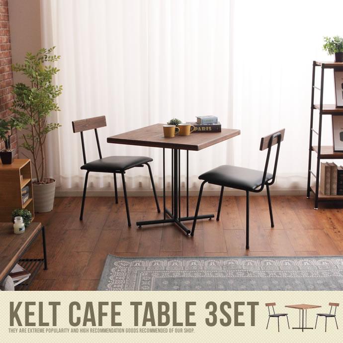 Kelt ケルト カフェテーブル3点セット(2人用)
