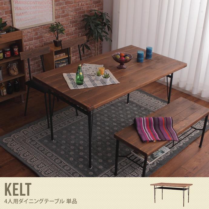 Kelt ダイニングテーブル