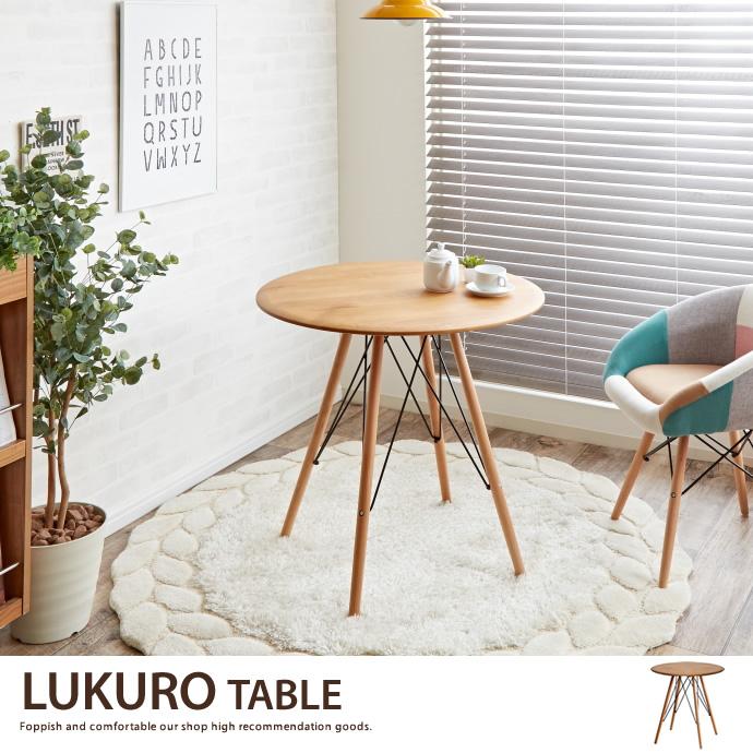 送料無料!【LUKURO テーブル.LUKURO テーブル ダイニングテーブル コーヒーテーブル カフェテーブル 木製テーブル ブラウン