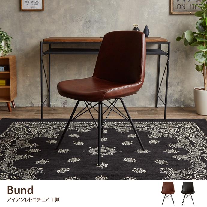 送料無料!【チェア】Bund チェア アイアン お洒落 かっこいい シンプル カフェ リビング 北欧 おしゃれ ブラック、ブラウン