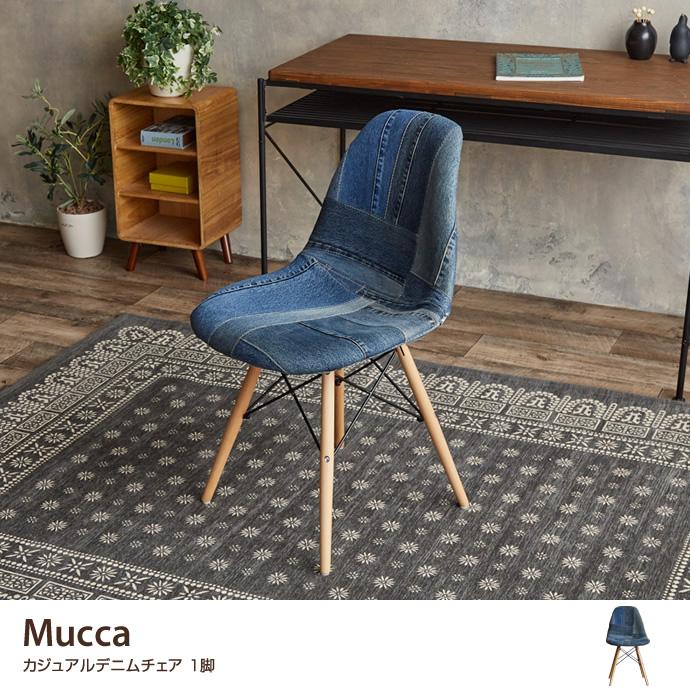 送料無料!【チェア】Mucca カジュアルデニムチェア お洒落 かっこいい シンプル カフェ リビング 北欧 おしゃれ デニムチェア ブルー