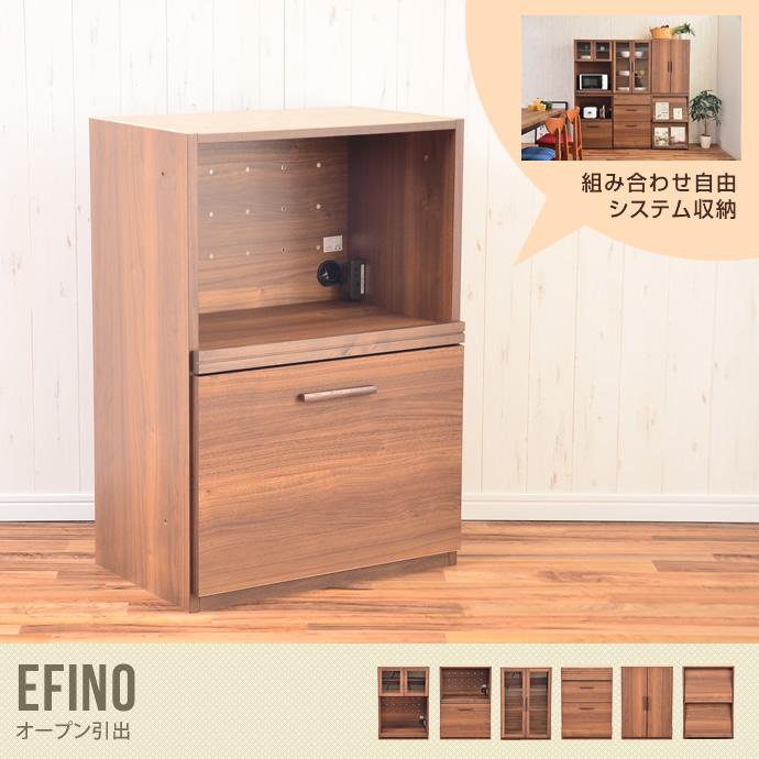 Efino オープン引出