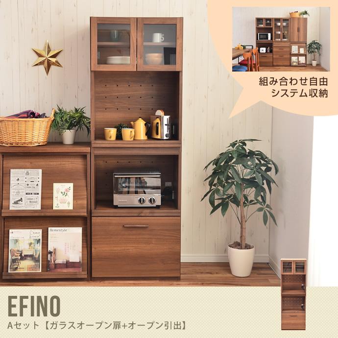Efino Aセット【ガラスオープン扉+オープン引出】
