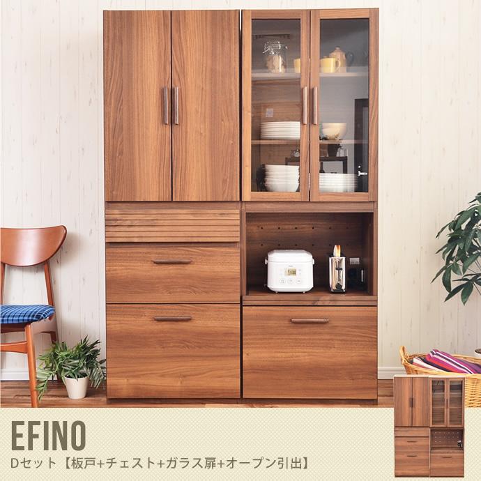 Efino Dセット【板戸+チェスト+ガラス扉+オープン引出】