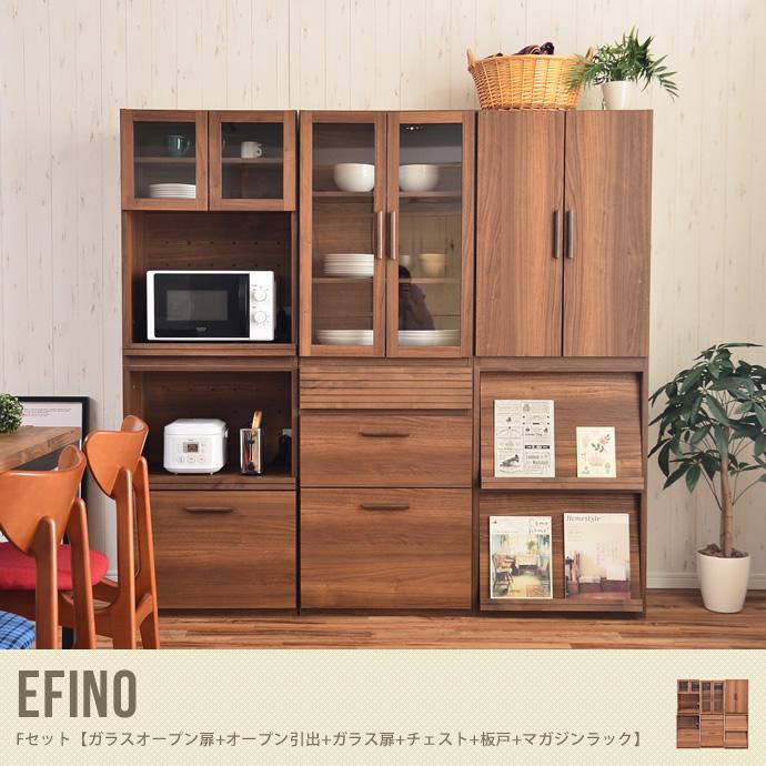 Efino Fセット【ガラスオープン扉+オープン引出+ガラス扉+チェスト+板戸+マガジンラック】