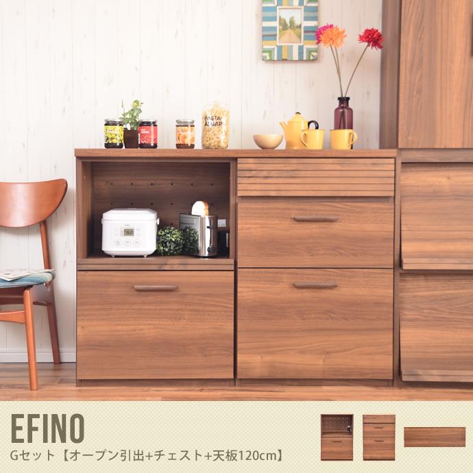 Efino Gセット【オープン引出+チェスト+天板120cm】