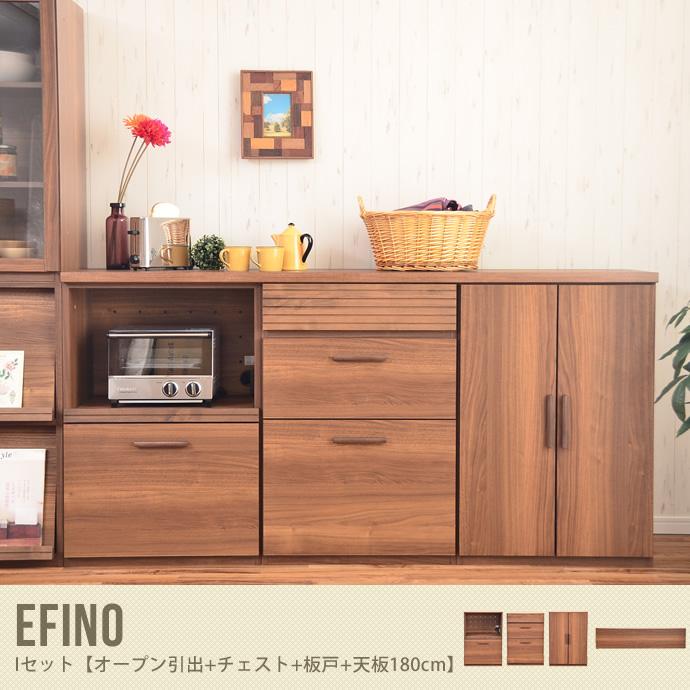 Efino Iセット【オープン引出+チェスト+板戸+天板180cm】