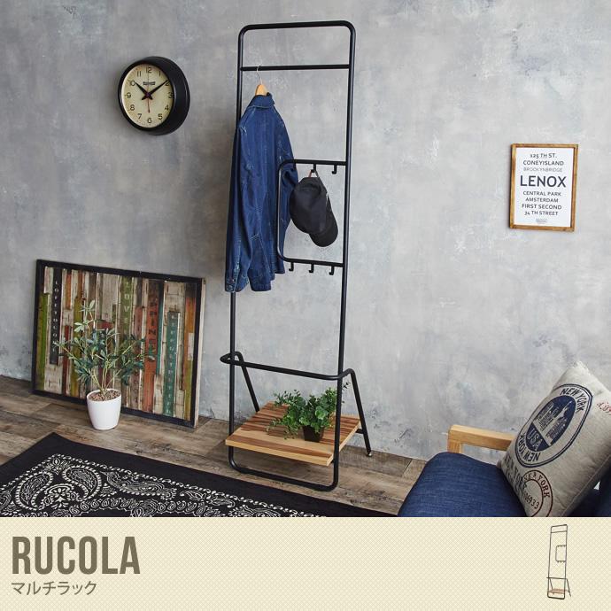 マルチに使えるラック/色・タイプ:ブラウン rucola マルチラック