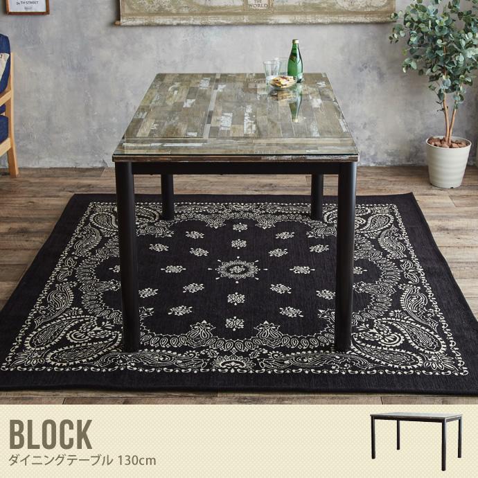 130cm 木柄×ブロックデザインのダイニングテーブル/色・タイプ:ブラウン Block 130cm