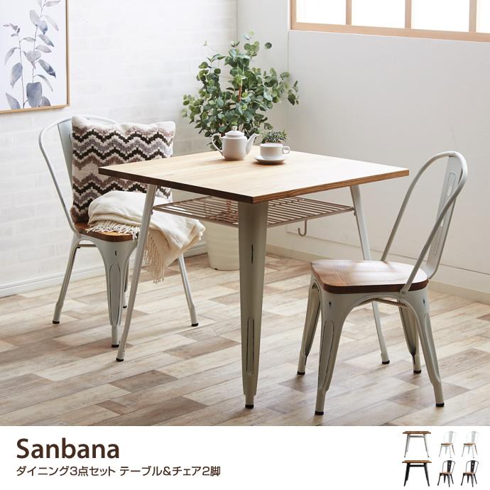送料無料!【【80cm】Sanbana ダイニング3点セット テーブル&チェア2脚.ダイニングセット コンパクト シンプル ホワイト ブラック スマート カフェ風 スチール ダイニングセット ホワイト、ブラック