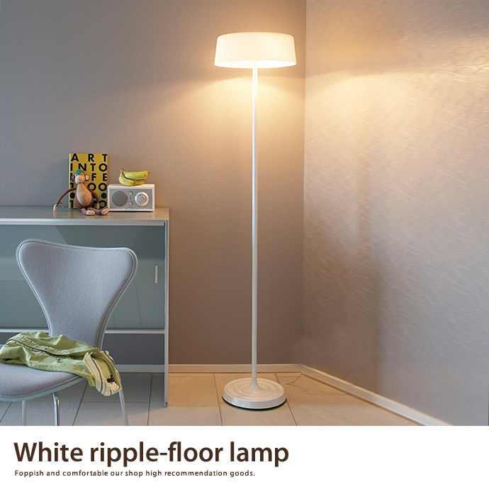 White ripple-floor lamp